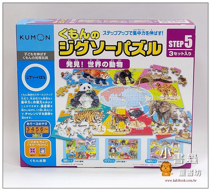 內頁放大:發現!世界的動物(第五階段 厚度:2mm):日本KUMON功文拼圖