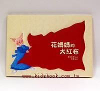 花媽媽的大紅布(85折)