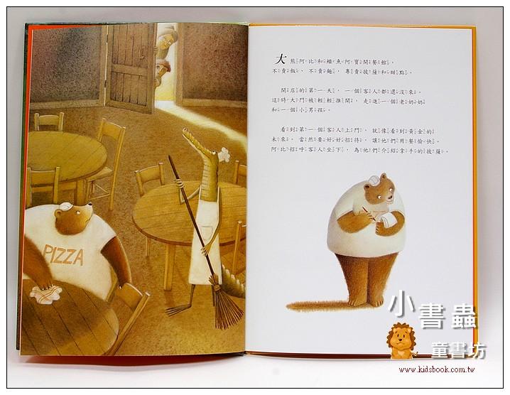 內頁放大:第一百個客人:大熊阿比和鱷魚阿寶繪本2(85折)