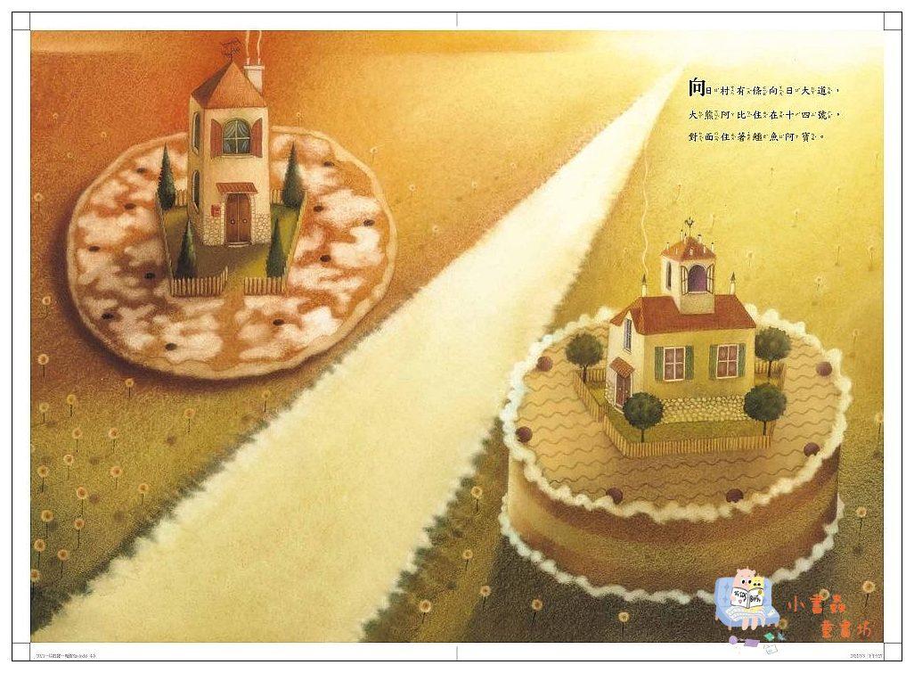 內頁放大:一片披薩一塊錢:大熊阿比和鱷魚阿寶繪本1(85折)