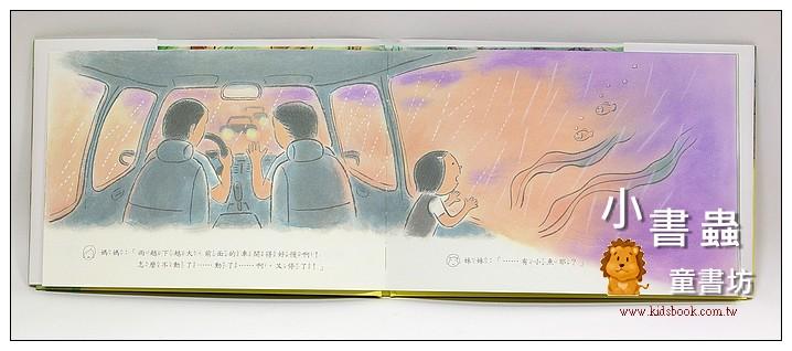 內頁放大:塞車 (附中英雙語CD+英譯文小書) (79折)