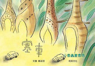 塞車 (附中英雙語CD+英譯文小書) (79折)