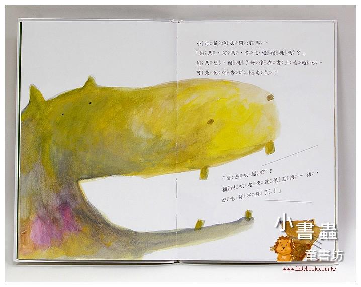 內頁放大:好想吃榴槤 (中英雙語書+中英雙語CD)(79折)(信誼幼兒文學獎)