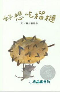 好想吃榴槤 (中英雙語書+中英雙語CD)(79折)(信誼幼兒文學獎)