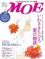 MOE 日文雜誌 2012年9月號