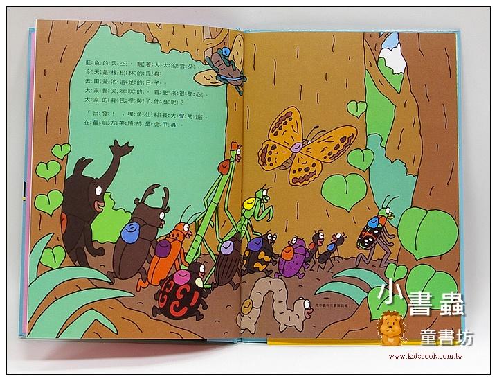 內頁放大:昆蟲的遠足(絕版書)
