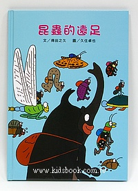 昆蟲的遠足(絕版書)
