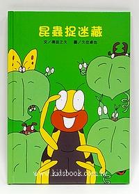 昆蟲捉迷藏(絕版書)現貨:2