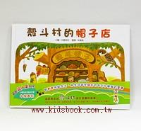 殼斗村的帽子店 (79折) <親近植物繪本>
