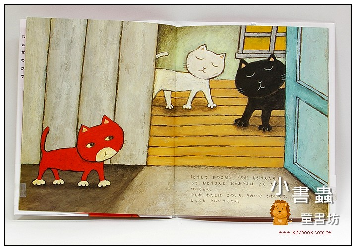 內頁放大:我是紅貓(日文) (附中文翻譯)