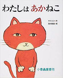 我是紅貓(日文) (附中文翻譯)