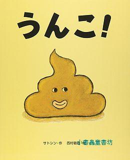 小狗便便的故事(日文版,附中文翻譯)
