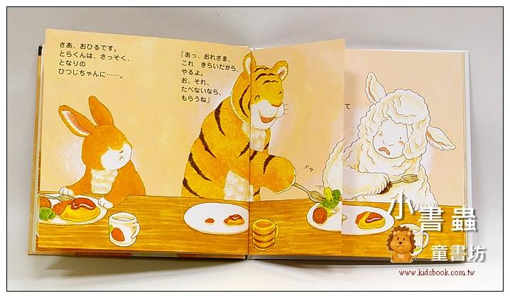 內頁放大:虎弟弟很棒唷!:十二生肖幼兒園6(日文) (附中文翻譯)