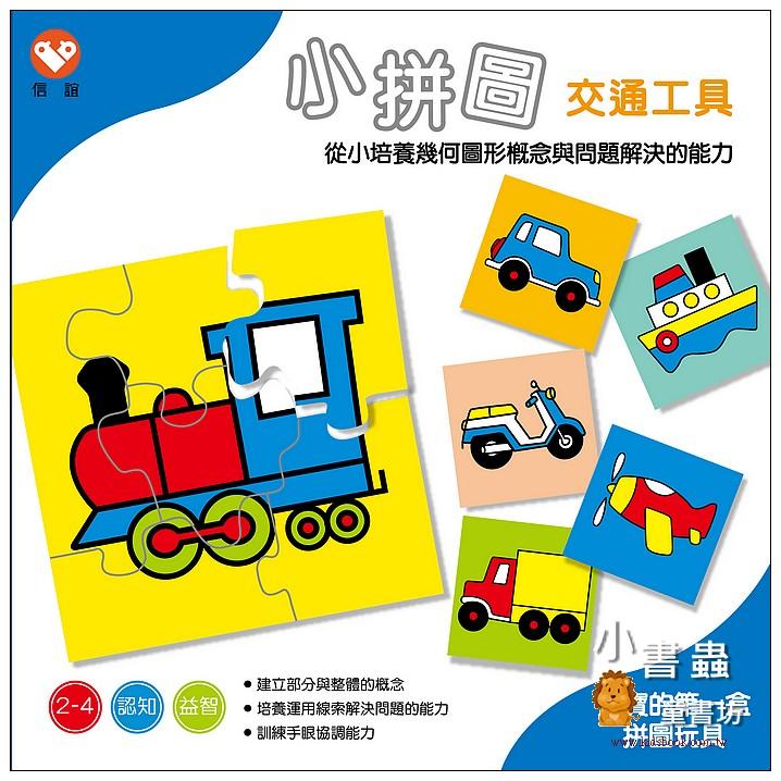 內頁放大:小拼圖-交通工具(79折)