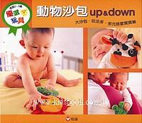 動物沙包 up & down(79折)