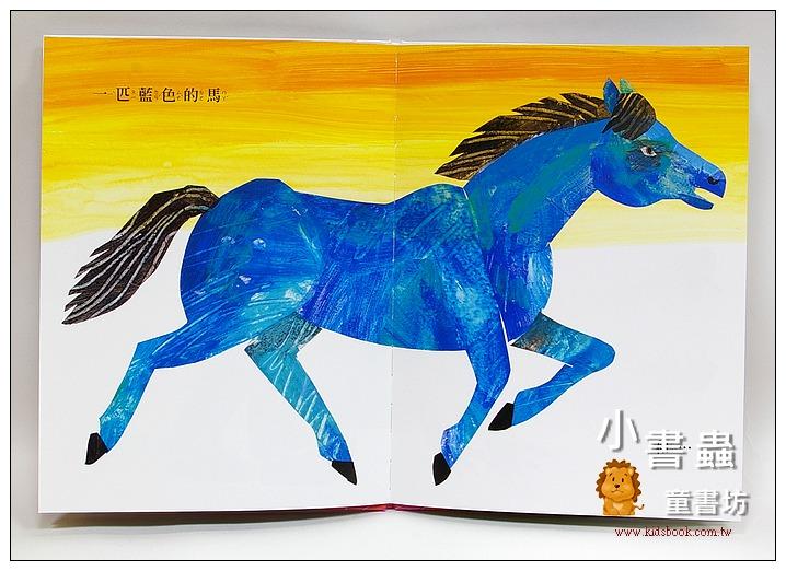 內頁放大:艾瑞.卡爾繪本:畫了一匹藍馬的畫家(79折)