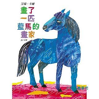艾瑞.卡爾繪本:畫了一匹藍馬的畫家(79折)