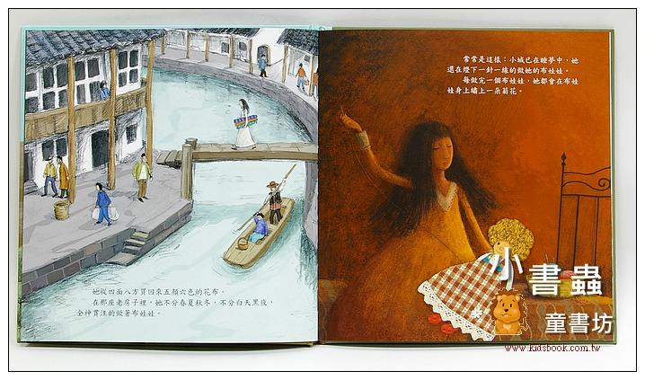 內頁放大:菊花娃娃(79折)
