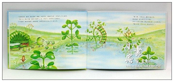 內頁放大:蠶豆寶寶繪本1:蠶豆和魚寶寶(日文版,附中文翻譯)