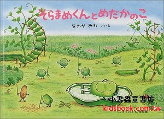 蠶豆寶寶繪本1:蠶豆和魚寶寶(日文版,附中文翻譯)樣書出清(現貨數量:1)