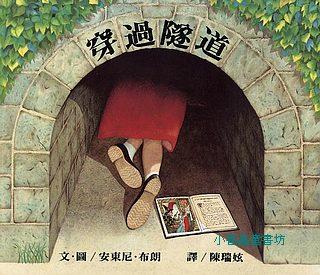 穿過隧道(79折)