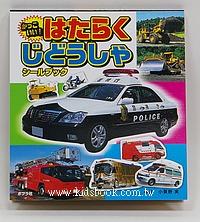 日本貼紙本:交通工具(各式車輛)2