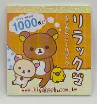 日本貼紙本:拉拉熊2