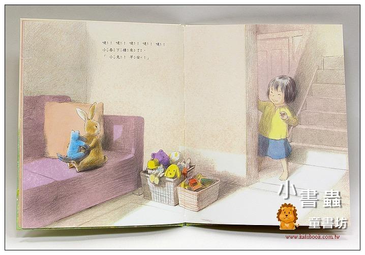 內頁放大:小春家的小客人(關懷、引導、信賴、成長)