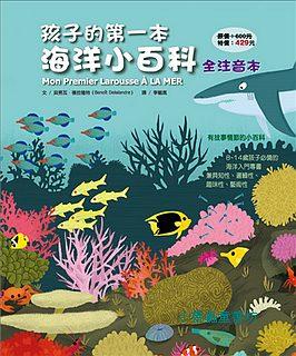孩子的第一本海洋小百科(全注音本)