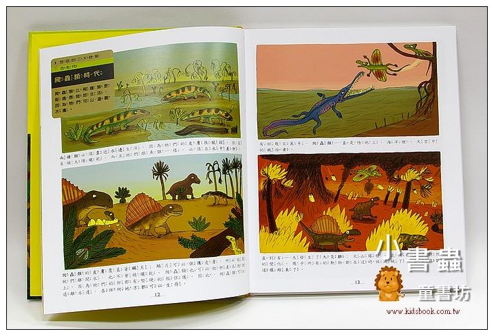 內頁放大:孩子的第一本恐龍小百科(全注音本)