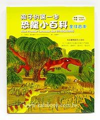 孩子的第一本恐龍小百科(全注音本)
