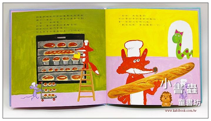 內頁放大:要什麼有什麼麵包店(美味繪本)