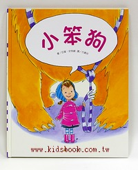 小笨狗(特價79折)