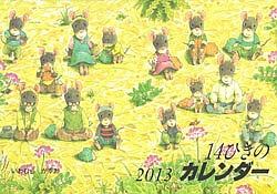 2013年曆:14隻老鼠