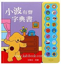 小波有聲字典書(79折)