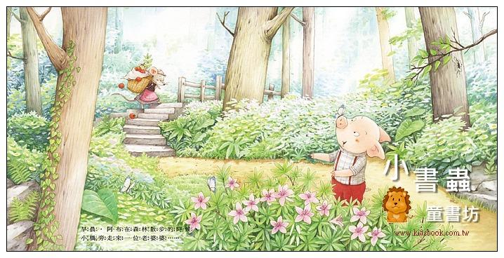 內頁放大:老婆婆的種子(79折) <親近植物繪本>