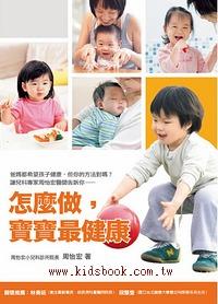 怎麼做,寶寶最健康(79折)