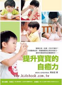 提升寶寶的自癒力(79折)