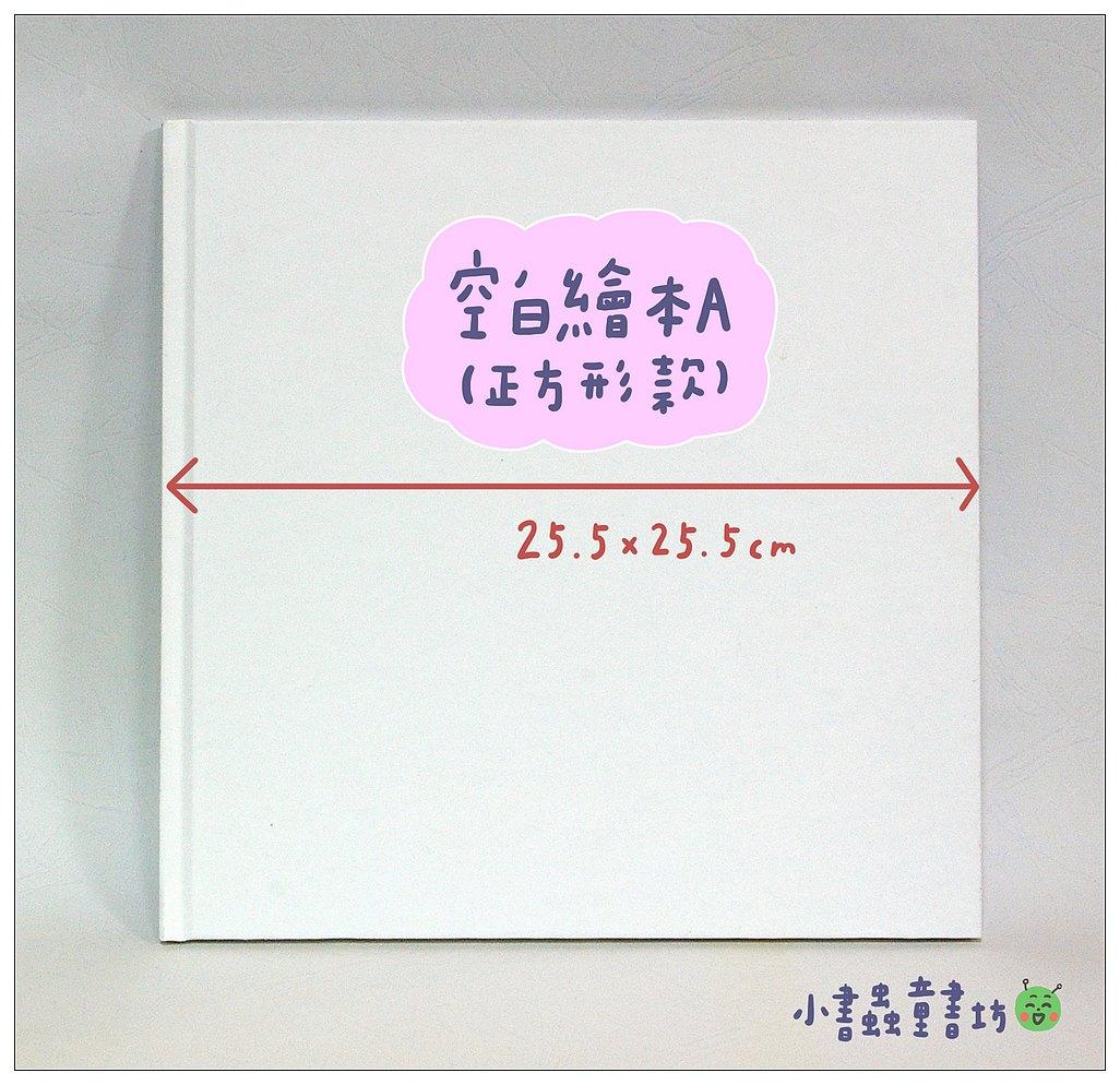 內頁放大:空白繪本A (正方款) (直角)(道林紙加厚) (特價品)
