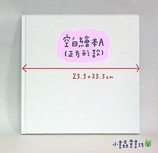 空白繪本 (A) (32面創作頁連同封面)(特價品)