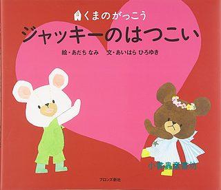 小熊學校10:小琪的初戀好朋友