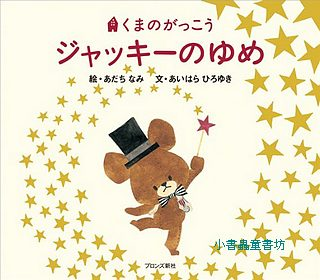 小熊學校11:小琪的夢想