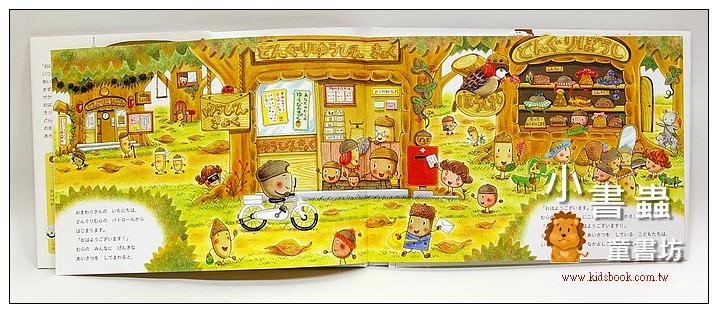 內頁放大:橡實村繪本3:橡實村的警察先生(日文) (附中文翻譯) (殼斗村)