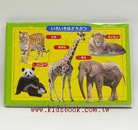 動物園拼圖(10.15.20pcs):階梯式日本幼兒拼圖