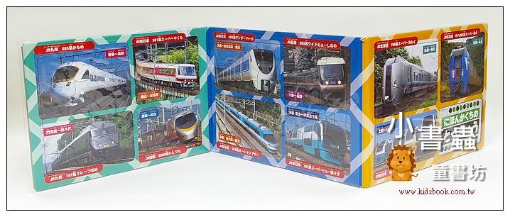 內頁放大:各式電車寫真拼圖(18.24.30pcs):階梯式日本幼兒拼圖