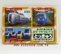 各式電車寫真拼圖(18.24.30pcs):階梯式日本幼兒拼圖