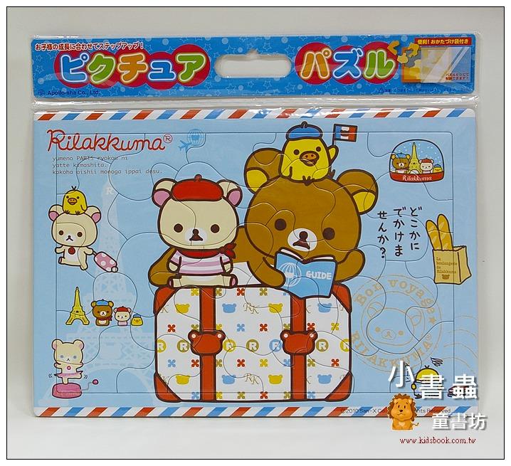 內頁放大:30pcs 拉拉熊去旅行:日本幼兒紙板拼圖(現貨:5)(特價出清)