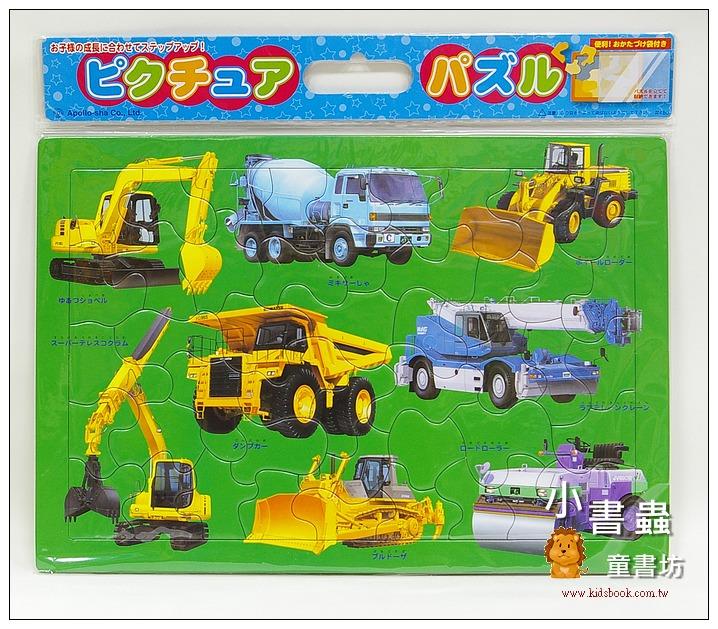 內頁放大:46pcs 各式工程車:日本幼兒紙板拼圖