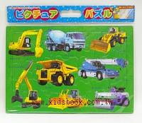 46pcs 各式工程車:日本幼兒紙板拼圖(現貨:2)(特價出清)