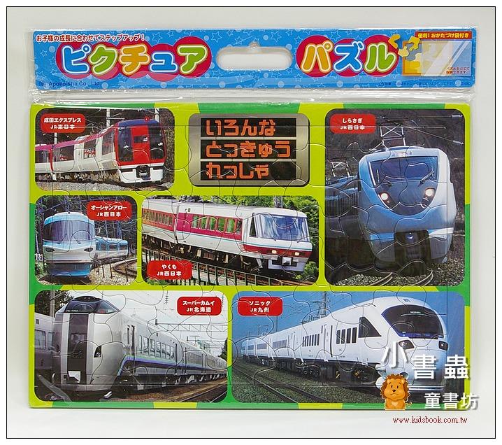 內頁放大:63pcs 各式電車:日本幼兒紙板拼圖(現貨:1)(特價出清)